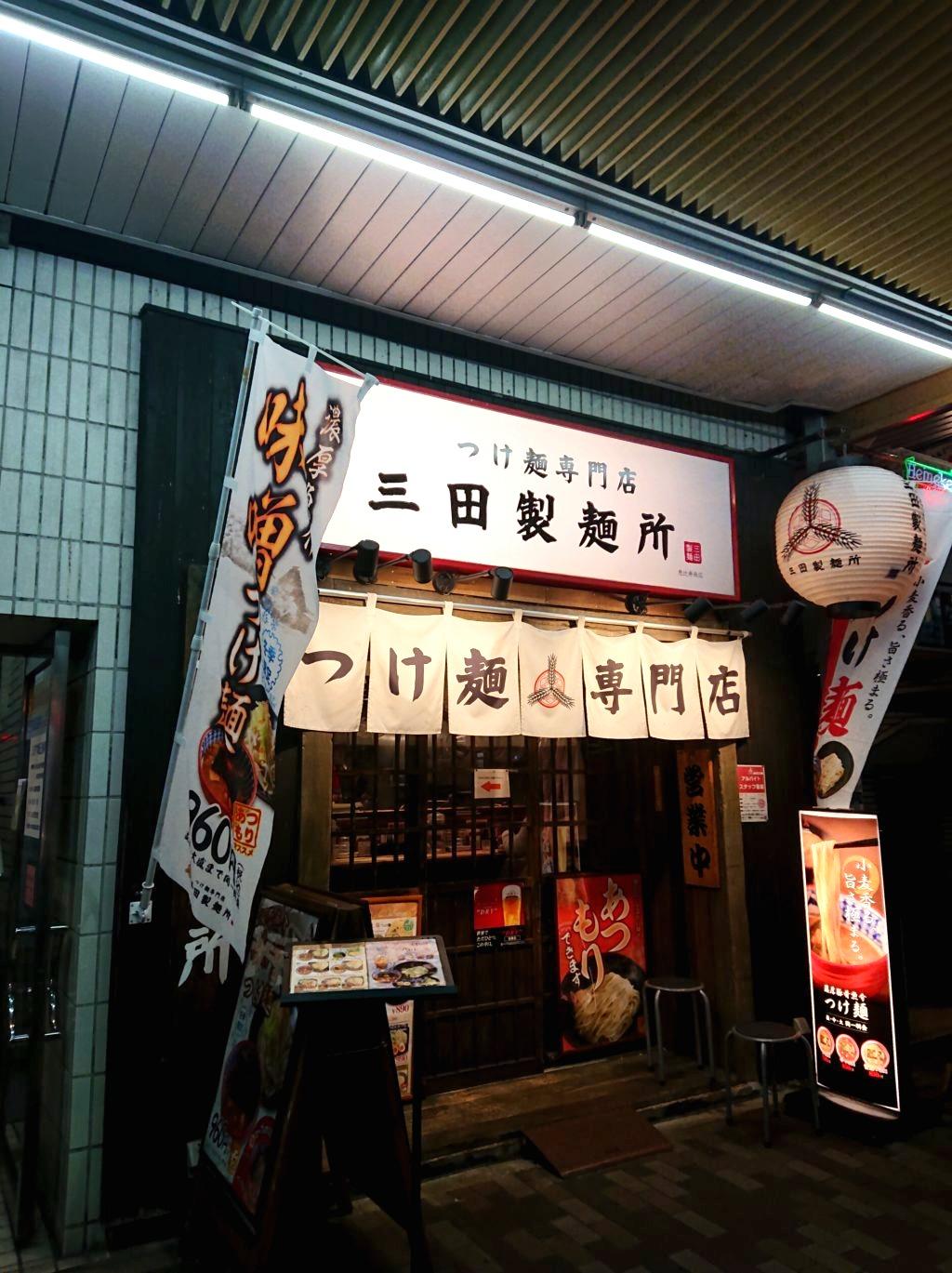 三田製麺所 恵比寿南店