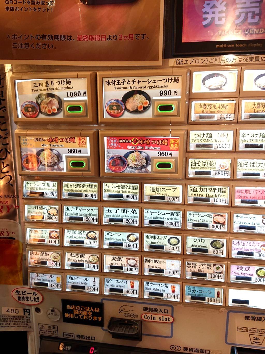 三田製麺所 恵比寿南店 食券気のメニュー