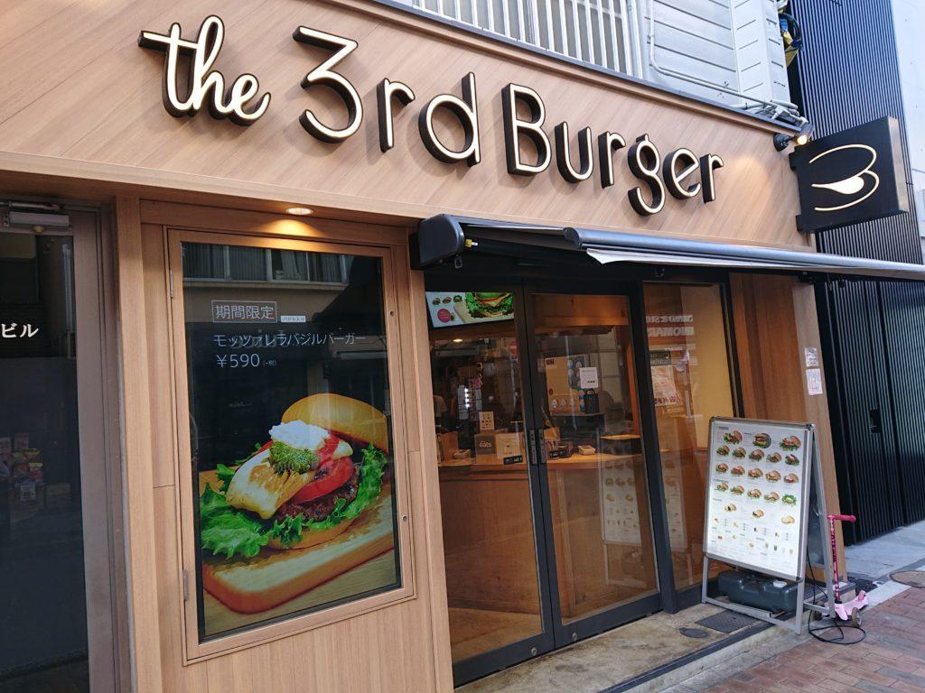 the 3rd Burger 広尾店 (ザ サードバーガー)