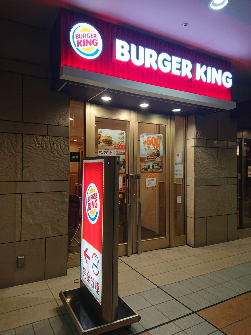 バーガーキング 恵比寿ガーデンプレイス店