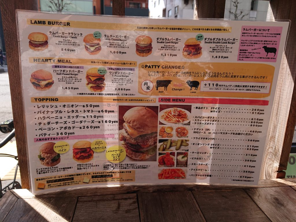 ハンバーガーとラムバーガーのメニュー