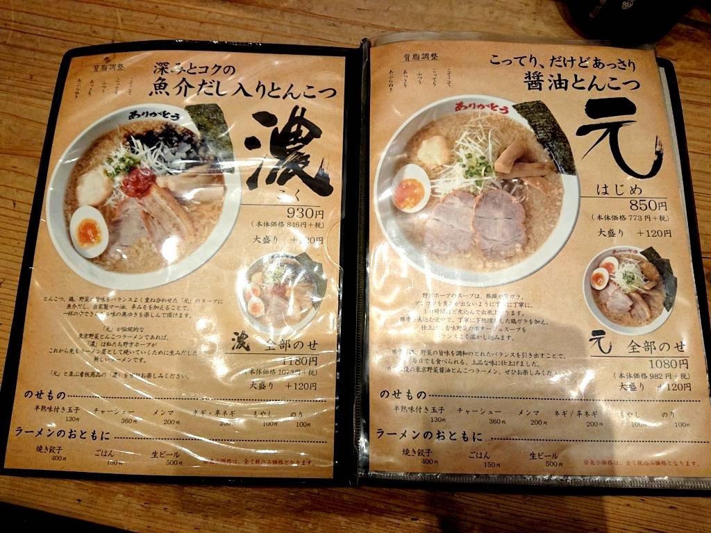 野方ホープ 目黒店 (のがたほーぷ) メニュー