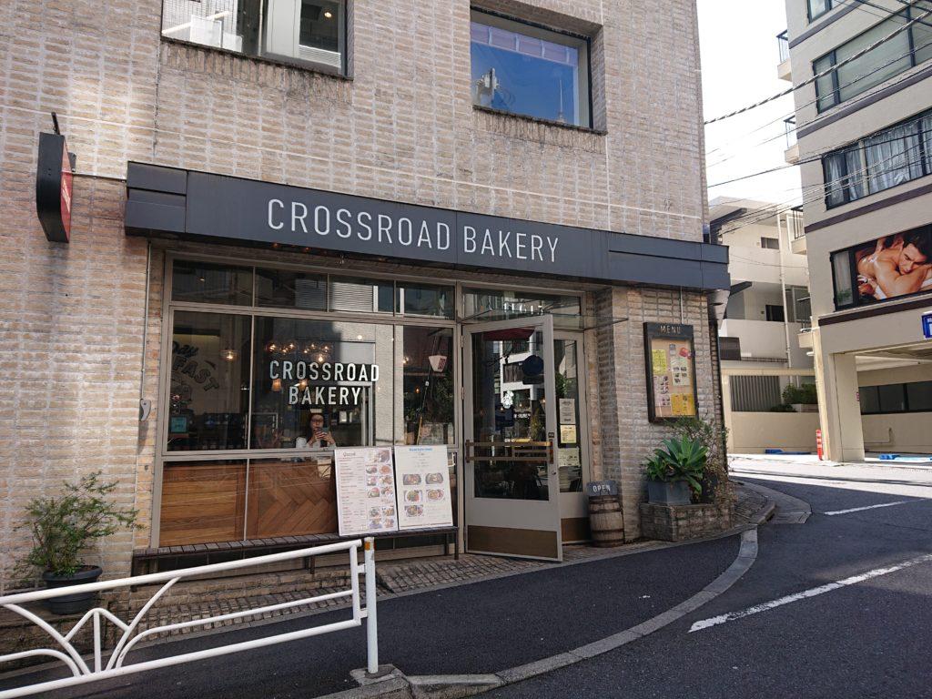 クロスロード ベーカリー 恵比寿本店 (Crossroad bakery) 外観