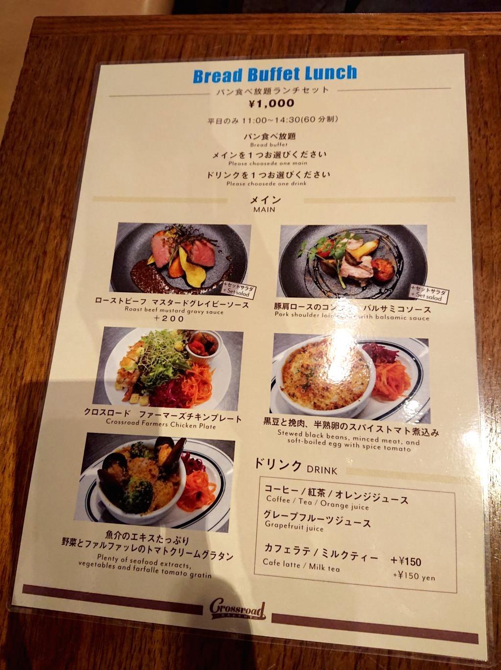 クロスロード ベーカリー 恵比寿本店 (Crossroad bakery)  パン食べ放題メニュー