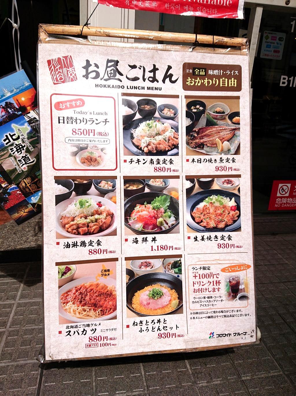 北海道 新宿新宿東口店お昼ご飯メニュー