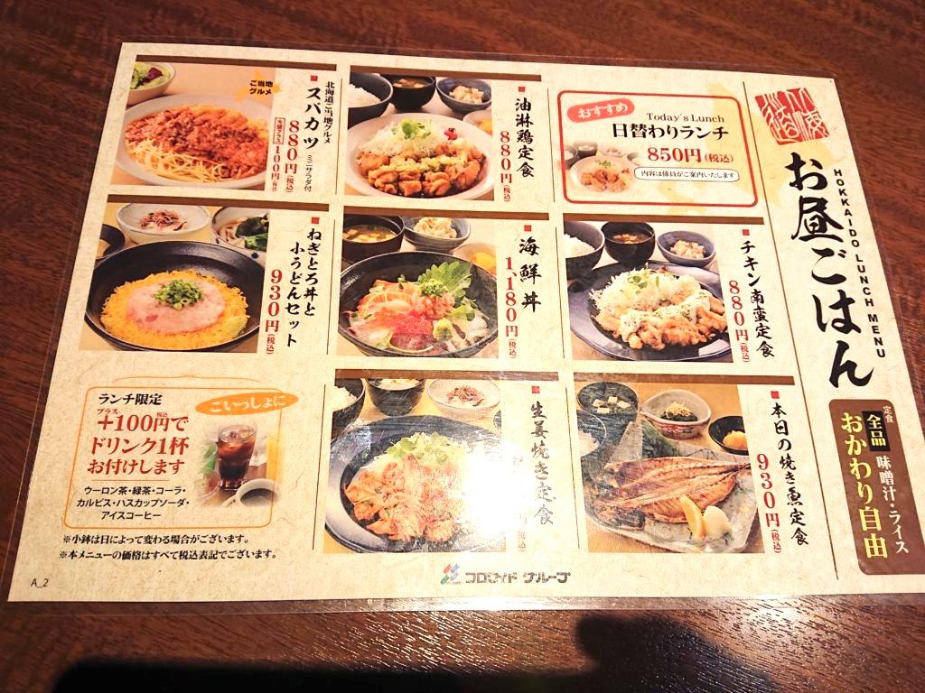 北海道 新宿新宿東口店 ランチメニュー