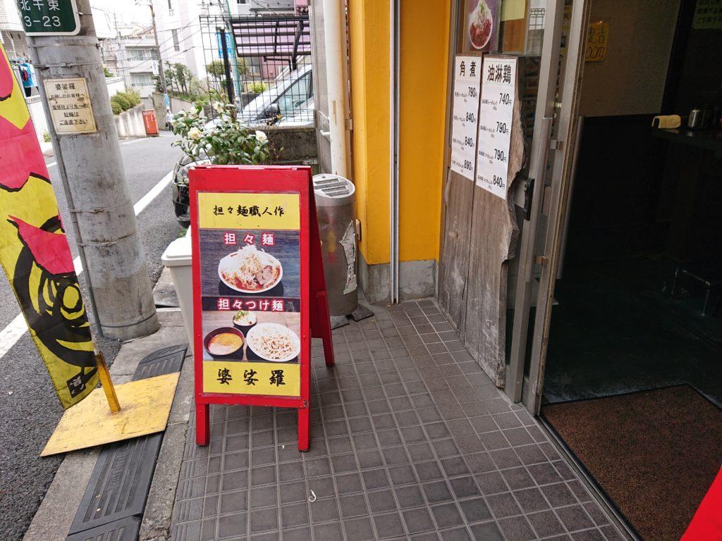 担々麺と担々つけ麺の立て看板