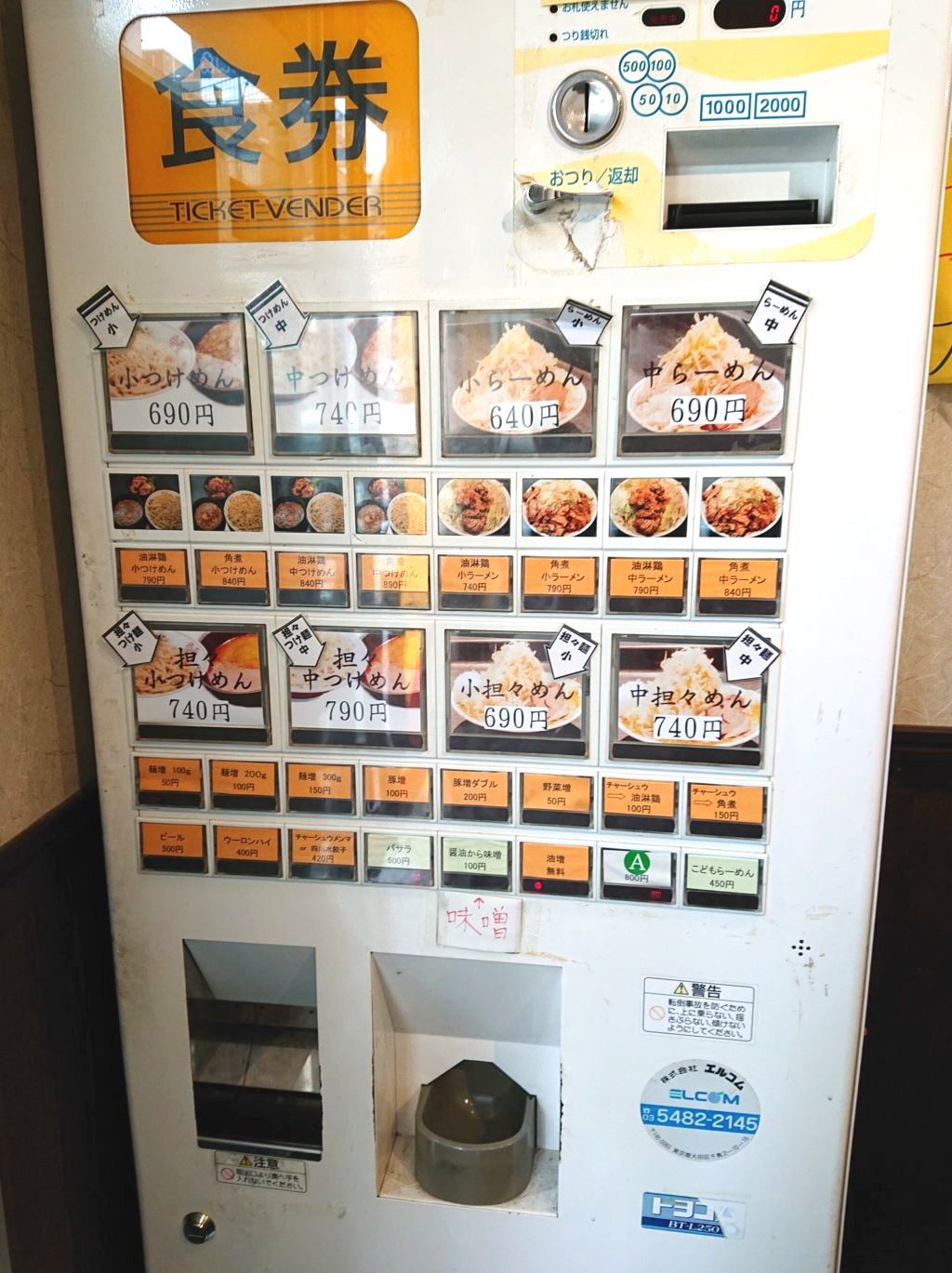 麺屋 婆娑羅 (めんや ばさら) 食券機のメニュー