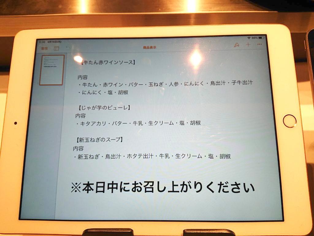 4/14(火)のテイクアウトメニュー