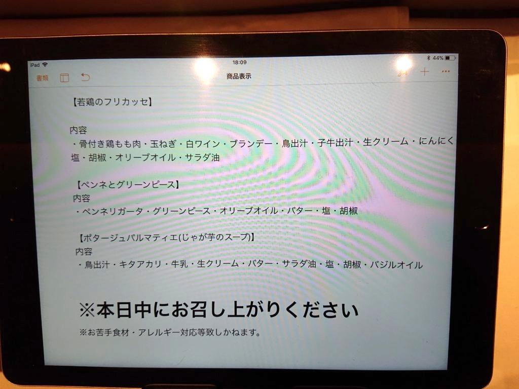 4/18(土)のテイクアウトメニュー