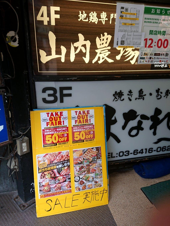 山内農場 渋谷南口駅前店