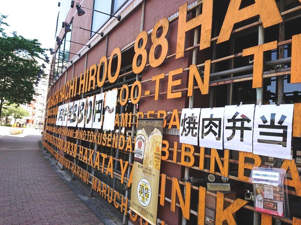 HACHI HACHI 広尾店 (ハチハチ) 外観
