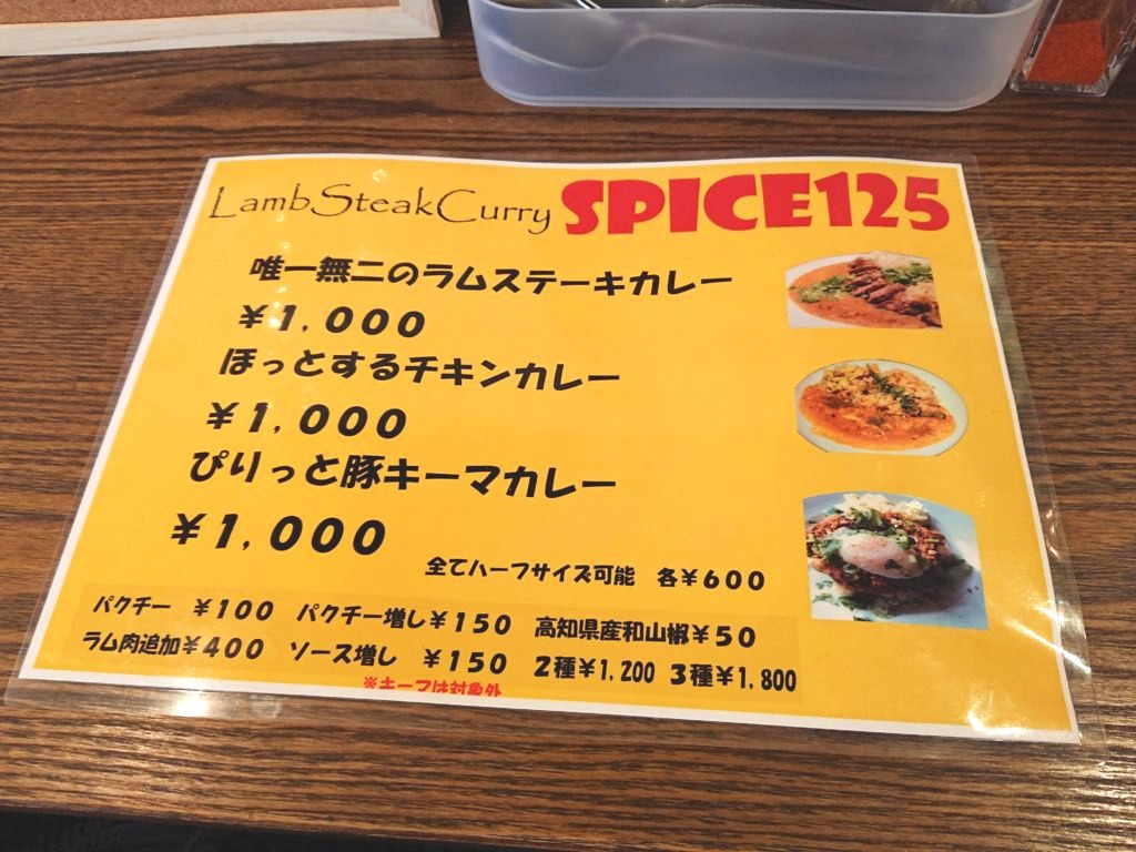 Spice 125 カレーのメニュー