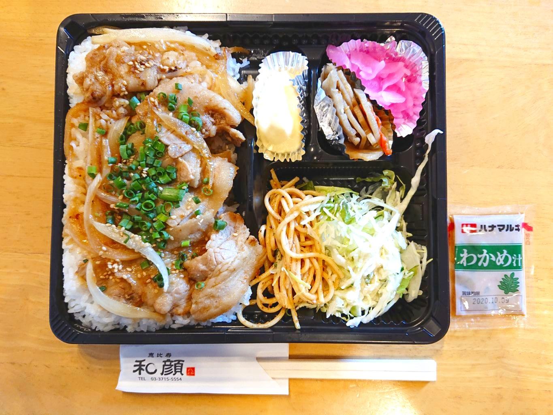 恵比寿 和顔 生姜焼き弁当 大盛