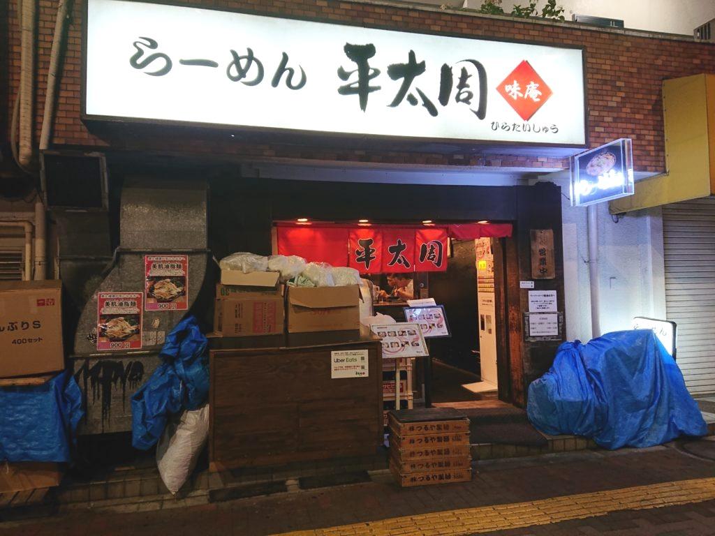 平太周 味庵 (ヒラタイシュウアジアン)