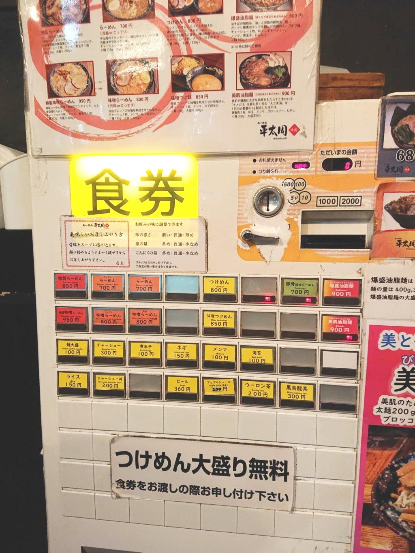 平太周 味庵 (ヒラタイシュウアジアン) 食券機
