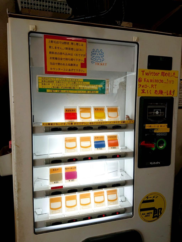 ラーメン二郎 上野毛店 食券機のメニュー