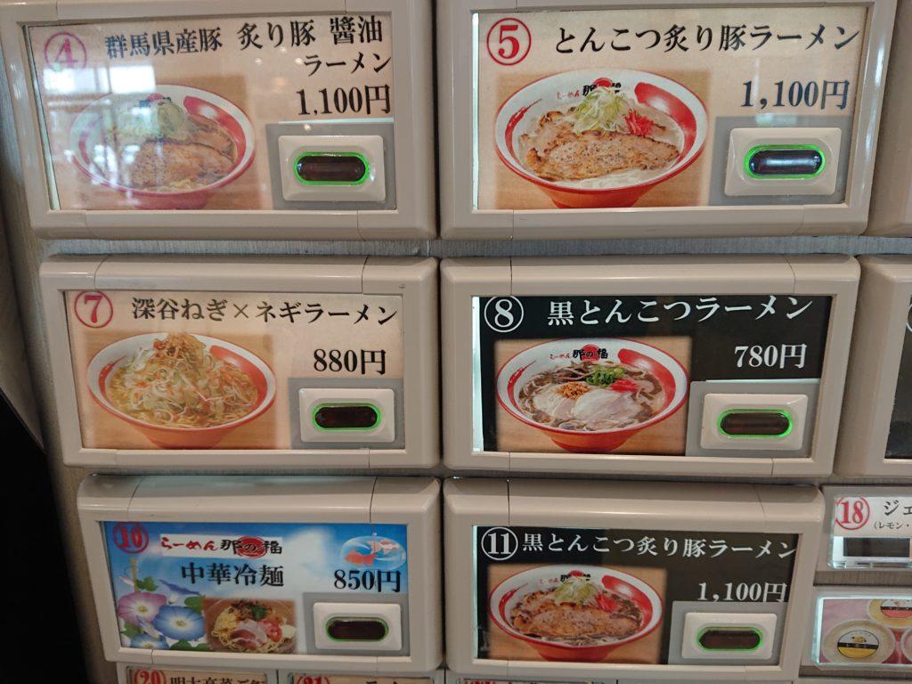 「那の福 上里SA店 (なのふく)」の食券機のメニュー