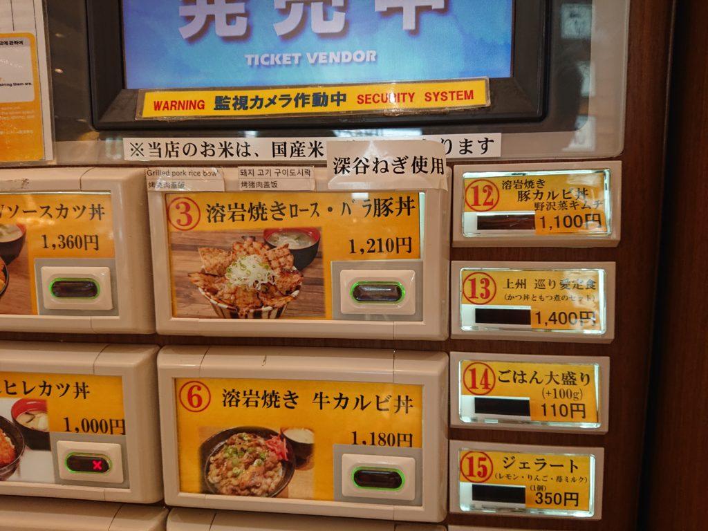 「上州ぽ~く亭」の食券機のメニュー