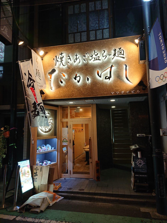 焼きあご塩らー麺 たかはし 恵比寿店 外観