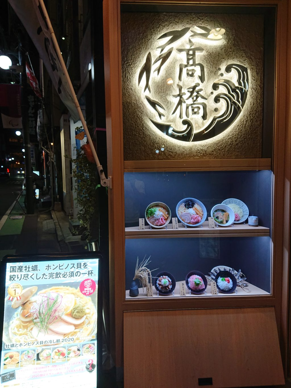 焼きあご塩らー麺 たかはし 恵比寿店 メニューのサンプル