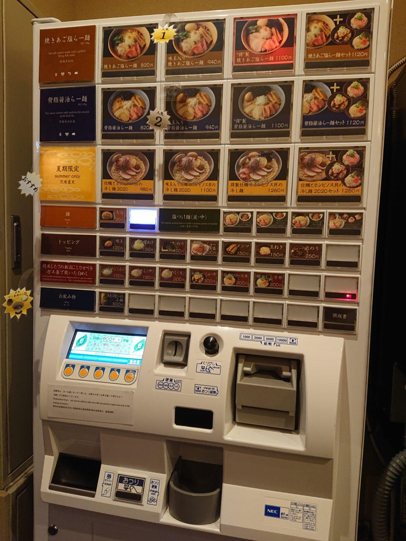 焼きあご塩らー麺 たかはし 恵比寿店 食券機
