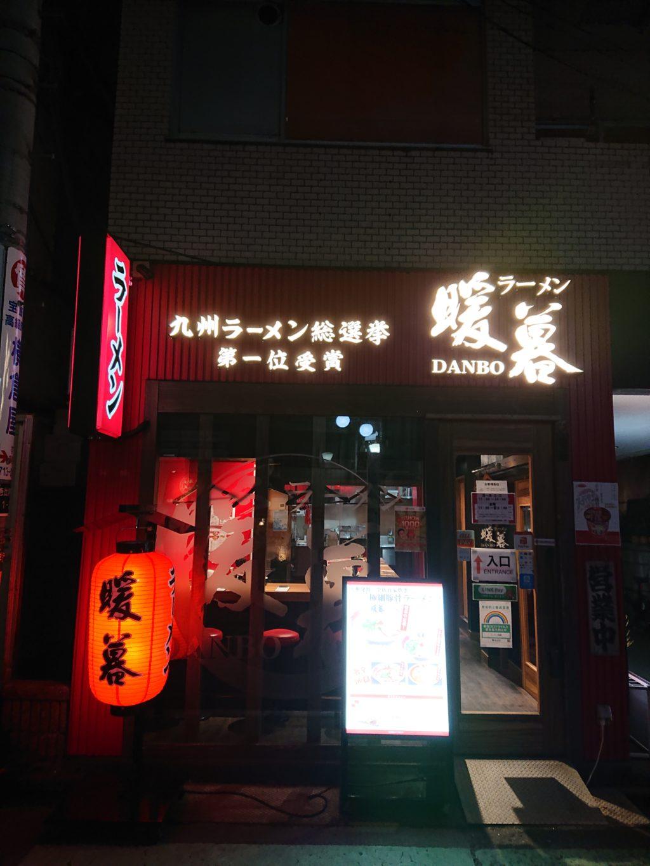 ラーメン暖暮 恵比寿南店 (ダンボ)