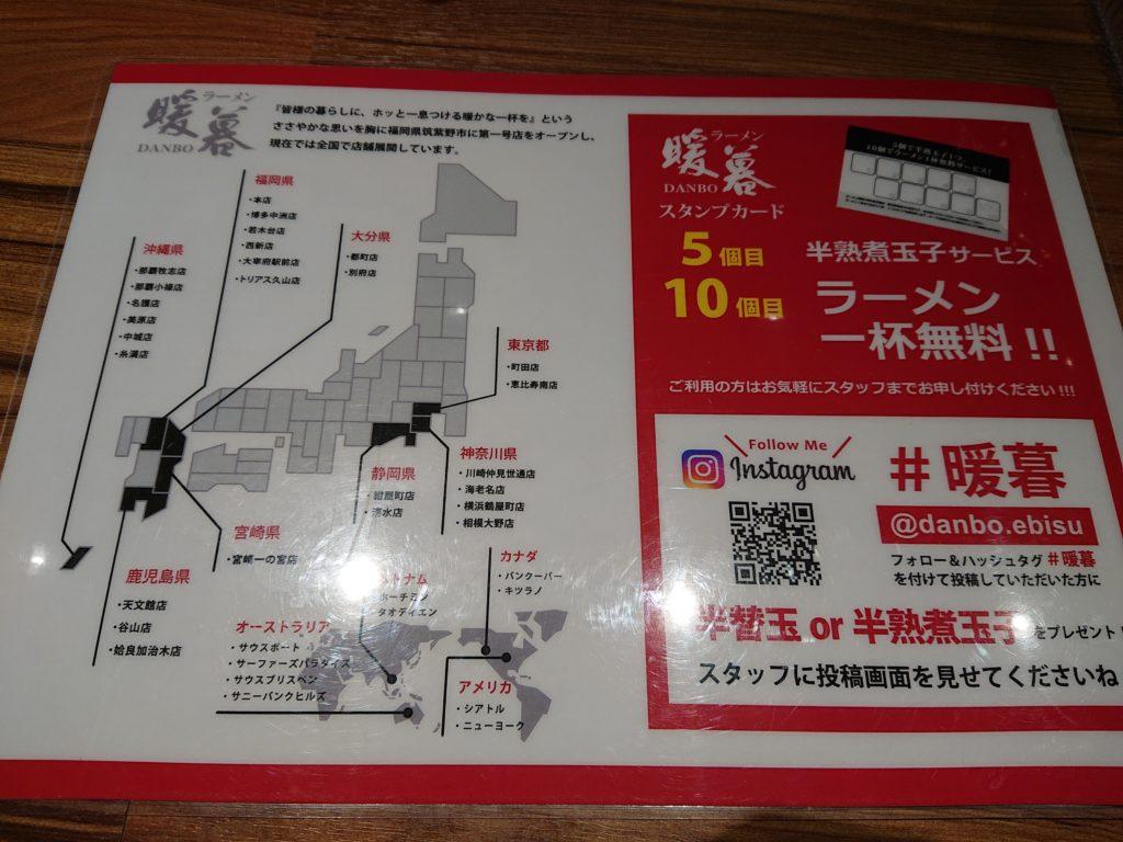 ラーメン暖暮 恵比寿南店 (ダンボ) スタンプカード