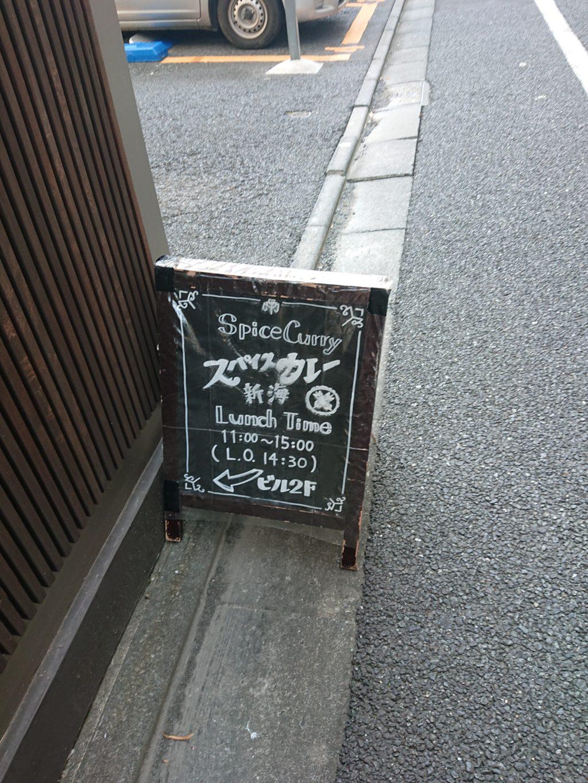 麻布十番 薬膳カレー 新海 虎ノ門店 (【旧店名】スパイスカレー新海 神谷町店) 看板