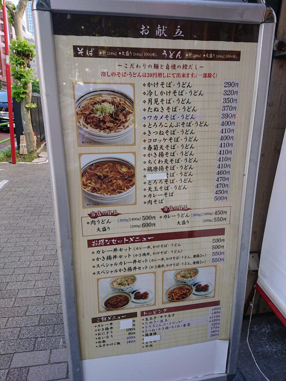 (有)高本製麺所 ((有)髙本製麺所 たかもとせいめんじょ) メニュー