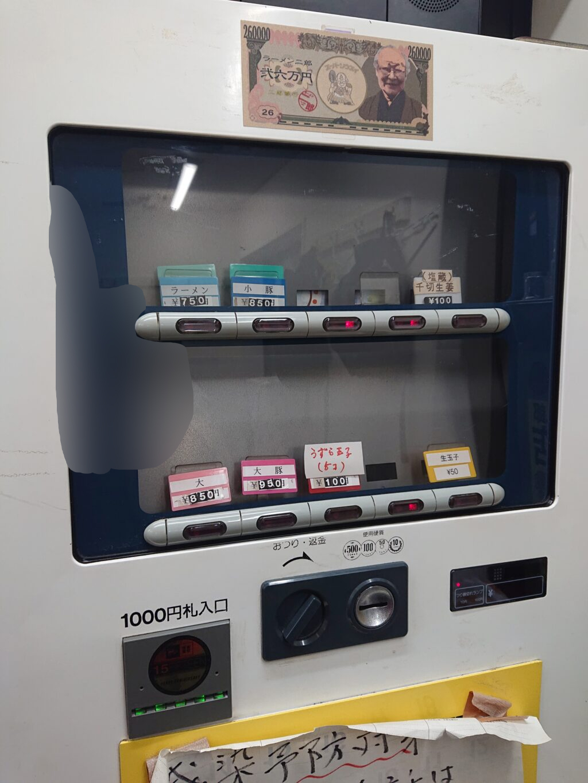 神田神保町二郎 食券機のメニュー