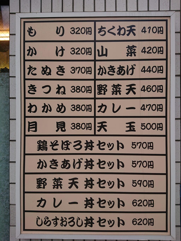 そばよし 神谷町店 メニュー