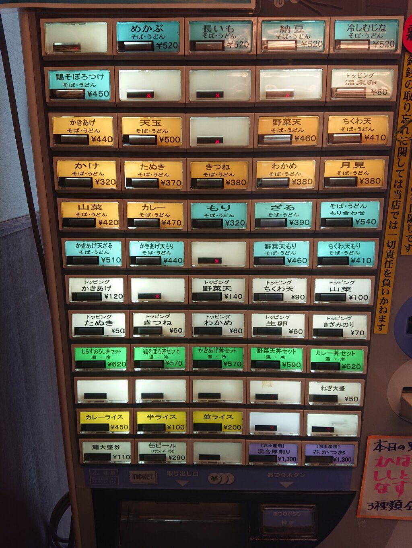 そばよし 神谷町店 食券機2