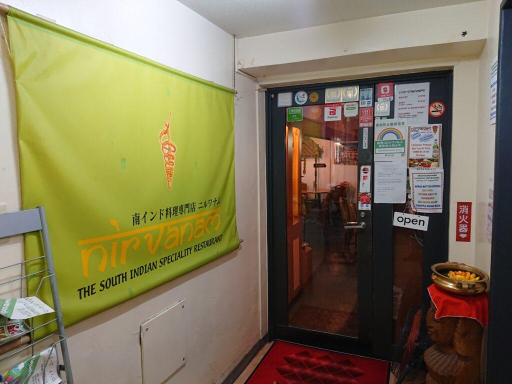 ニルワナム 神谷町店 (Nirvanam) 入口