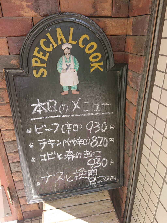 ザ・カリ (The KARI)@御成門 外のメニュー