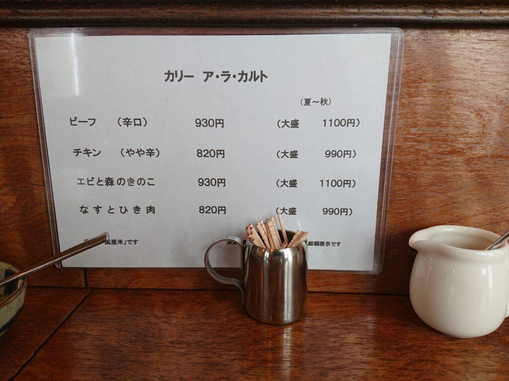 ザ・カリ (The KARI)@御成門 店内のメニュー