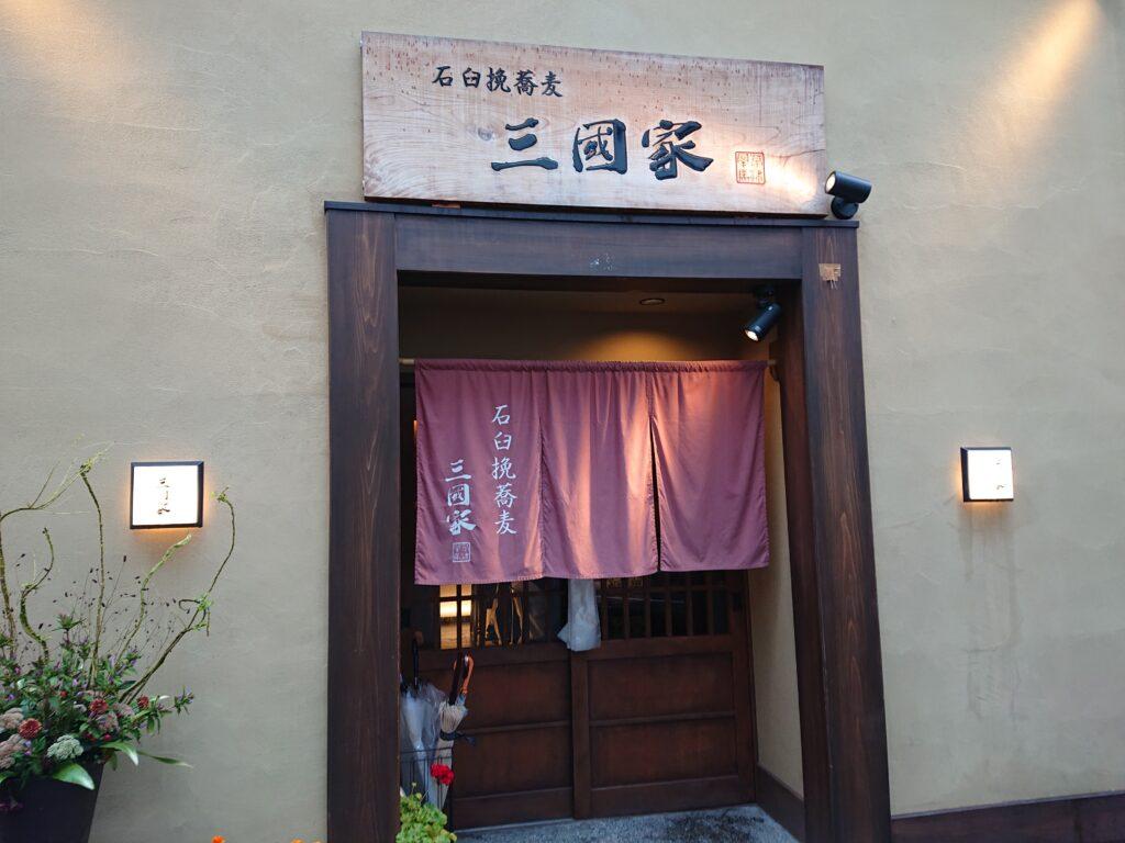 草津 三國家 (ミクニヤ) 外観