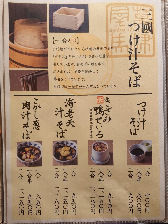 草津 三國家 (ミクニヤ) メニュー1