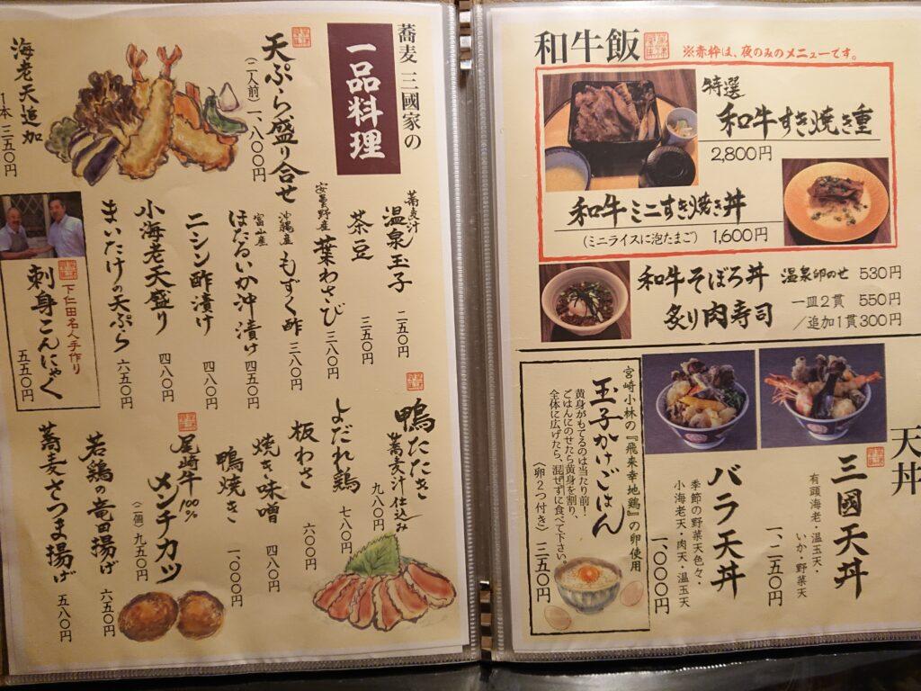 草津 三國家 (ミクニヤ) メニュー3