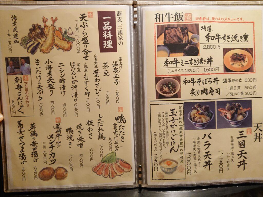 草津 三國家 (ミクニヤ) メニュー4