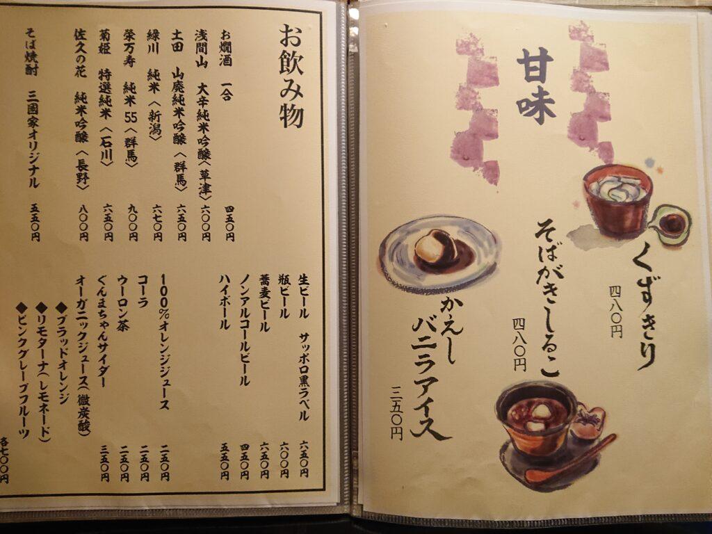 草津 三國家 (ミクニヤ) メニュー5
