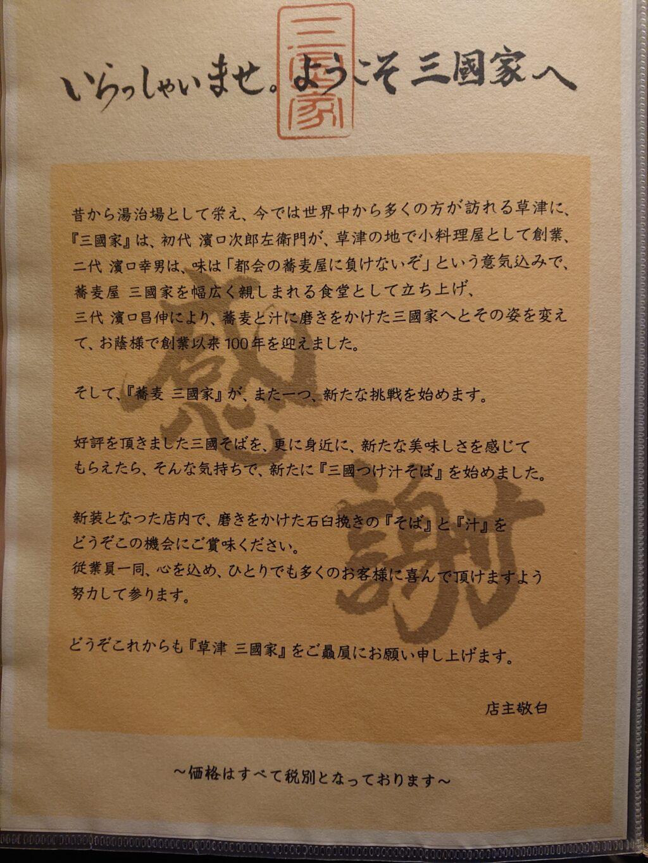草津 三國家 (ミクニヤ) メニュー7