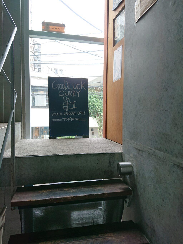 グッドラックカリー (GOOD LUCK CURRY) 看板