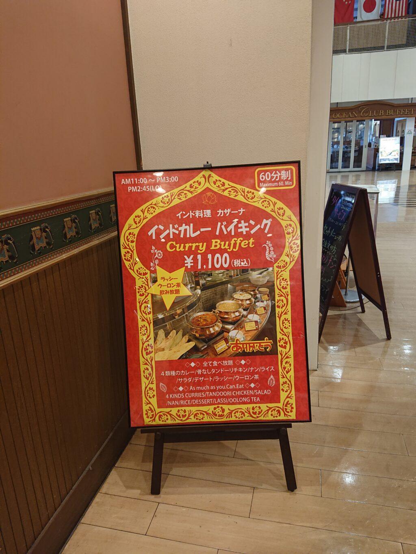 インドカレーバイキング 1100円