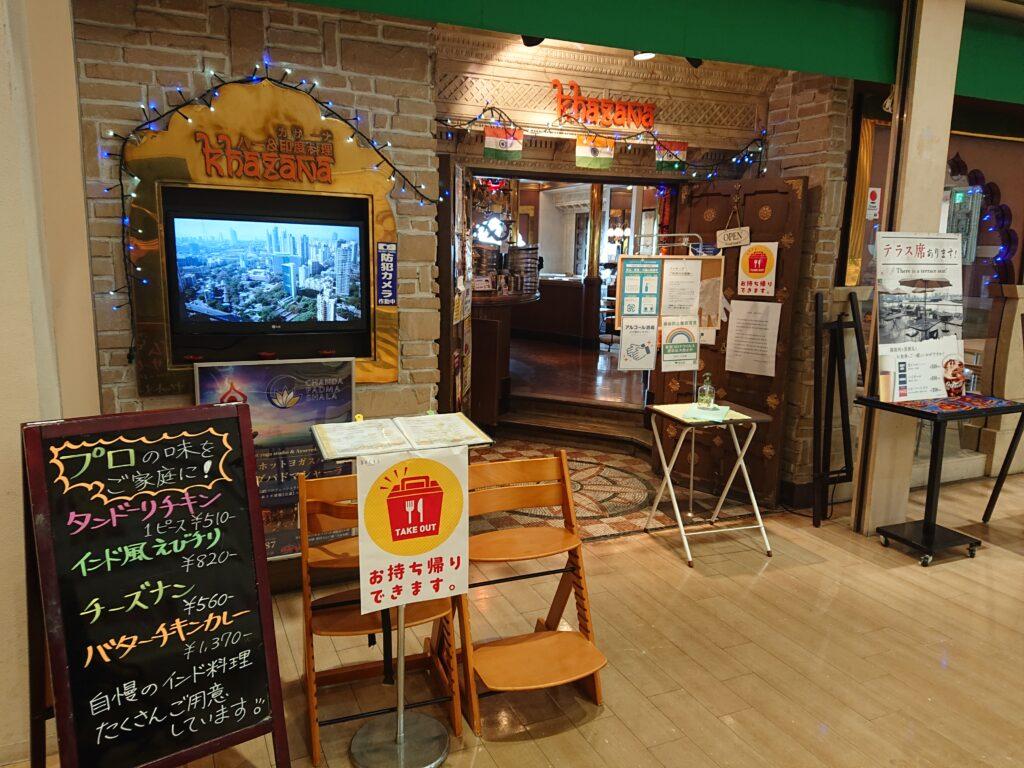 カザーナ お台場店 (khazana) 入口