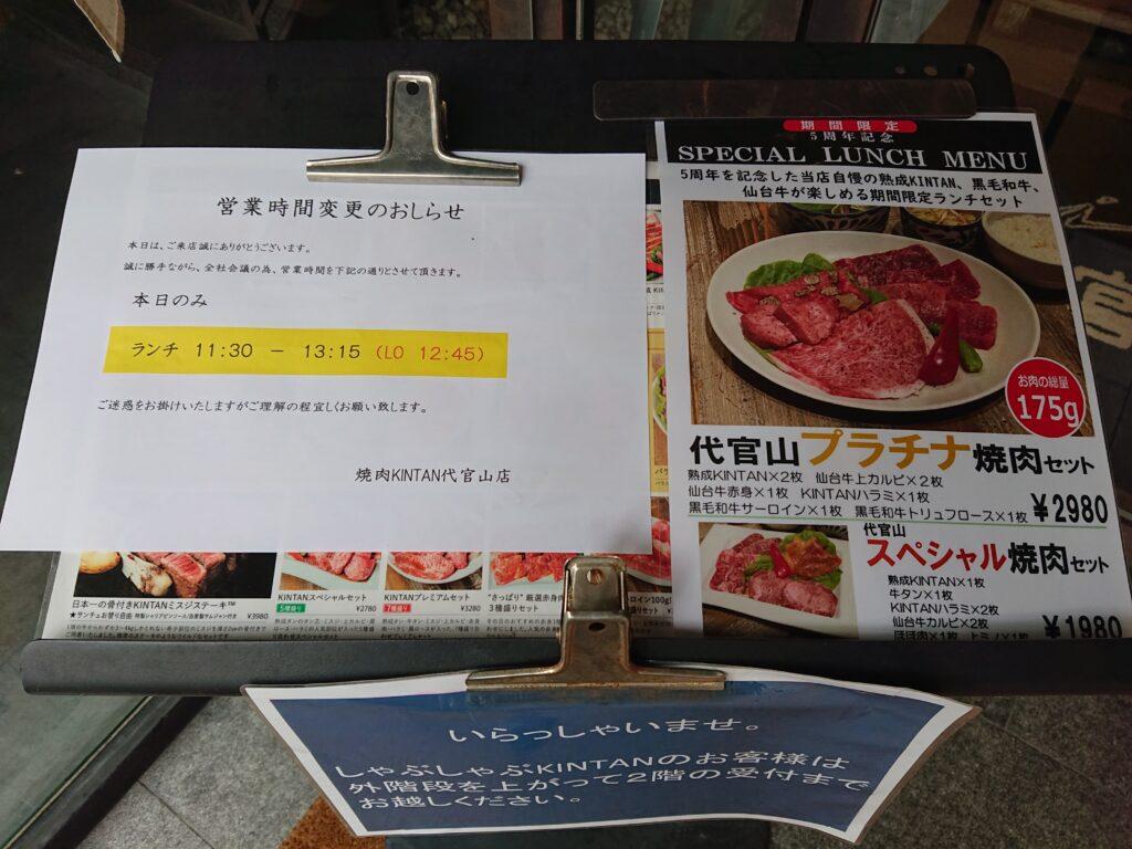 代官山焼肉 kintan (キンタン) 入口