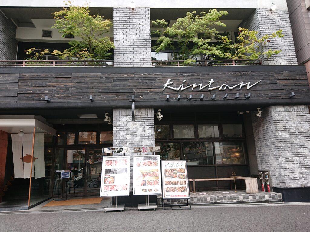 代官山焼肉 kintan (キンタン)