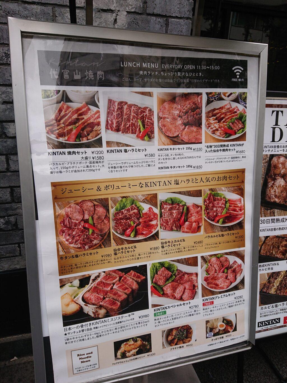 代官山焼肉 kintan (キンタン) お店の外のランチメニュー