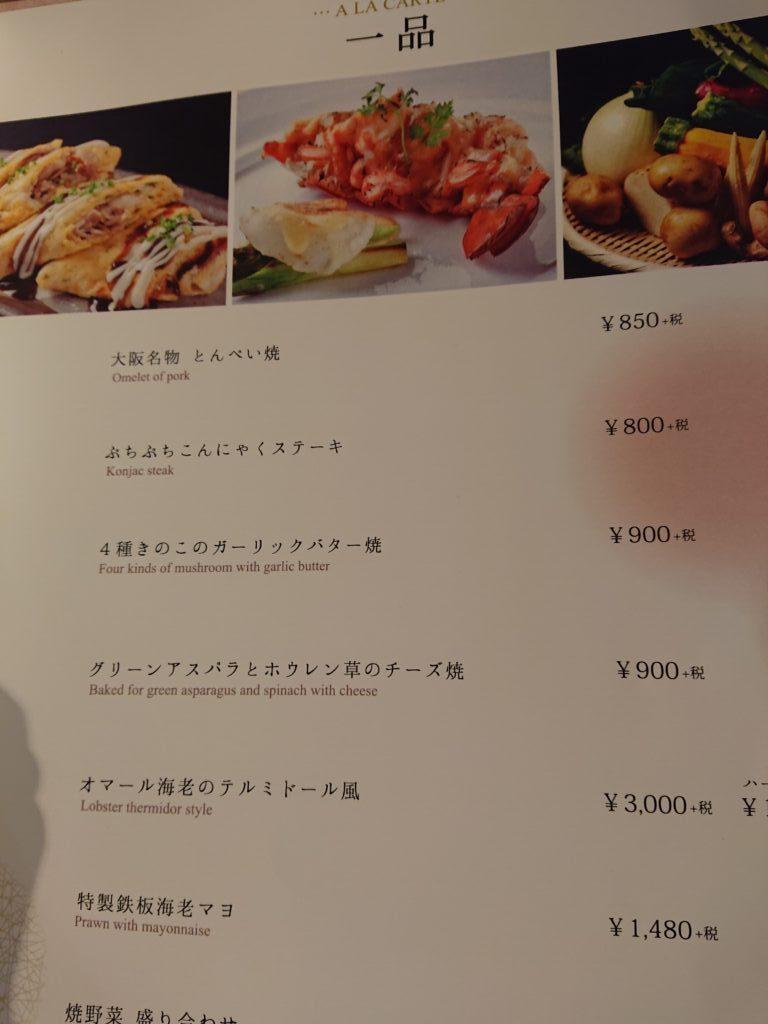 華 千房 恵比寿ガーデンプレイス支店 (はなちぼう) 一品料理のメニュー
