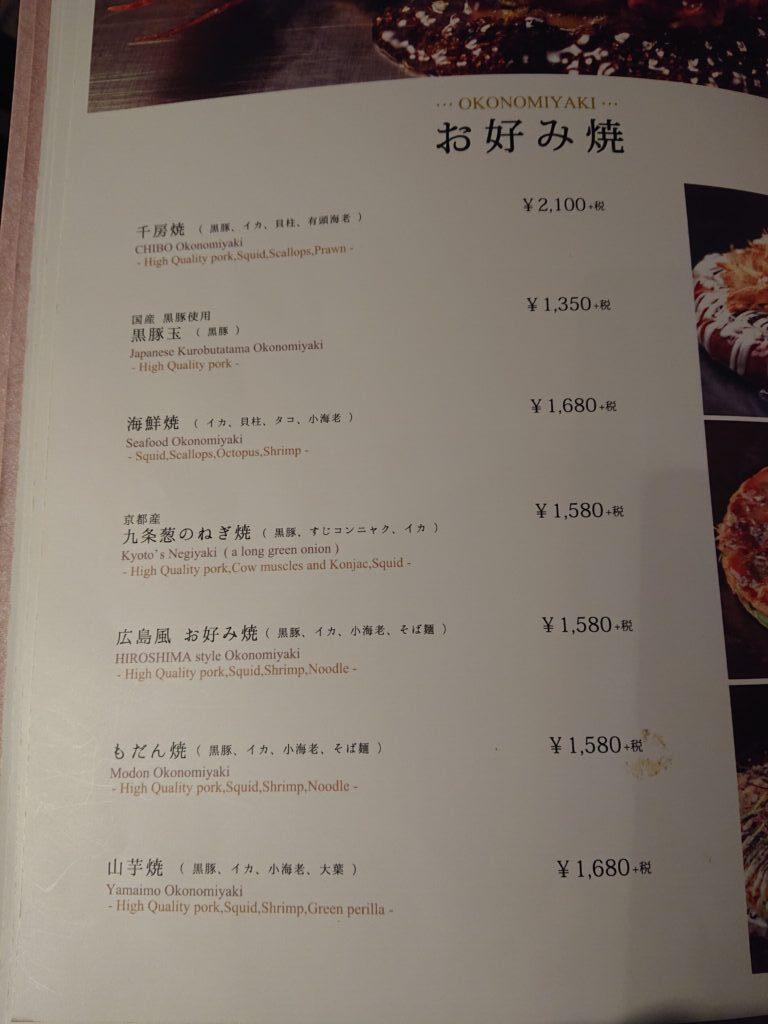 華 千房 恵比寿ガーデンプレイス支店 (はなちぼう) お好み焼きのメニュー